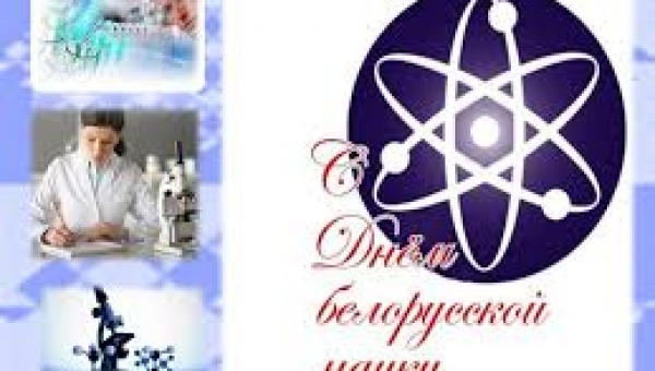 The Day of Belarusian Science